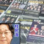 桂民海獲釋 獨立中文筆會呼籲中國當局恢復其自由