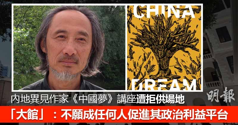 內地異見作家馬建遭「大館」拒批場地講《中國夢》