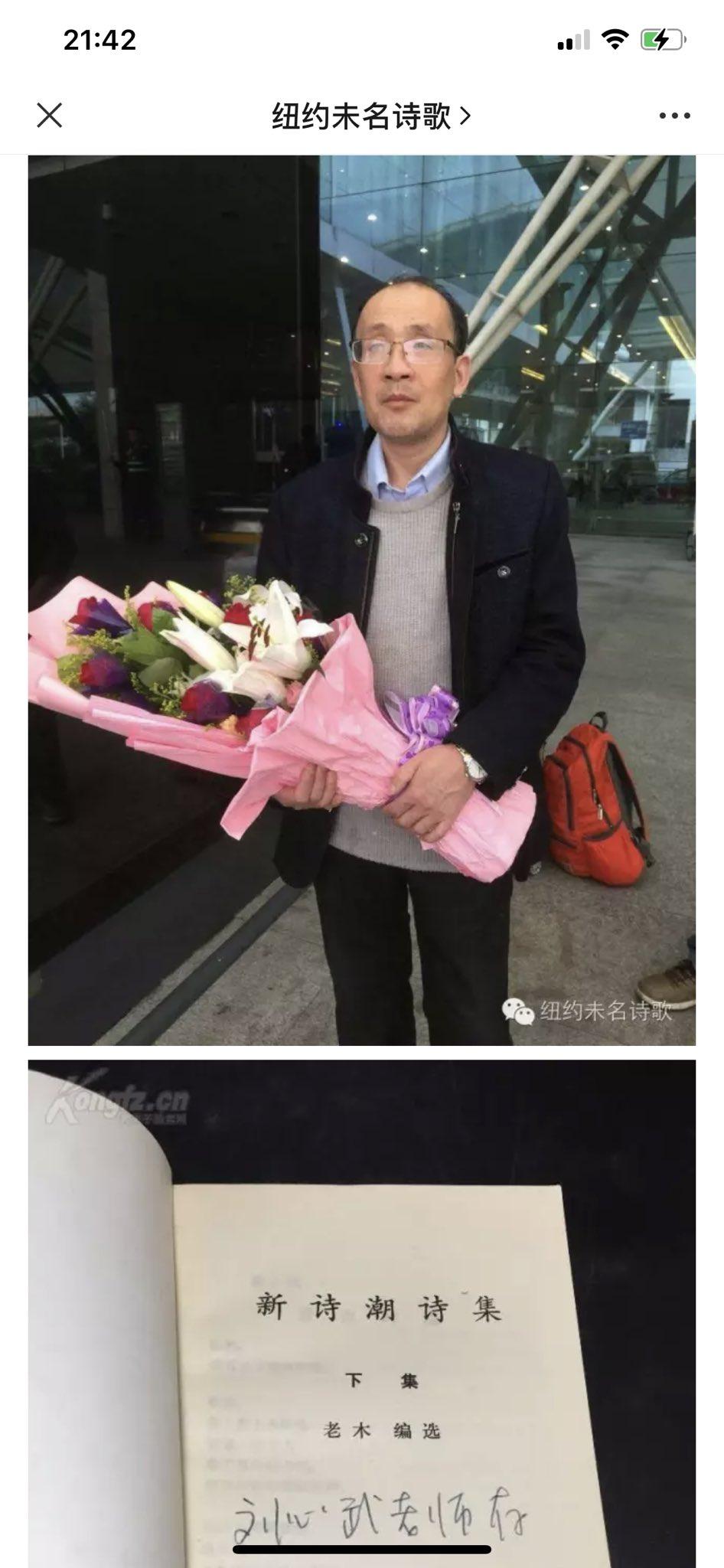 老木回中國